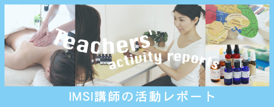 IMSI講師の活動レポート Lecture's actibity reports